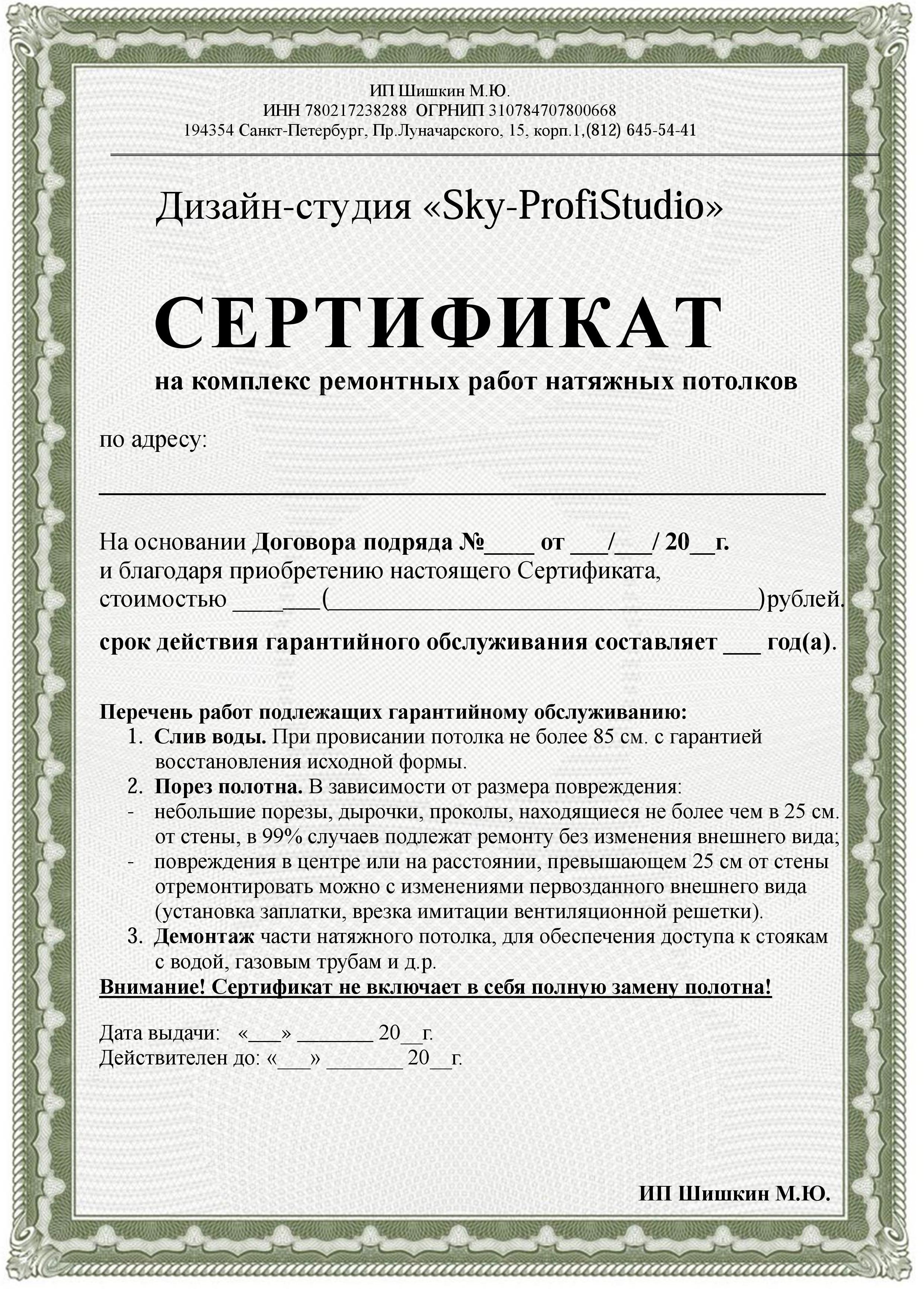 Сертификат на бесплатное обслуживание потолка